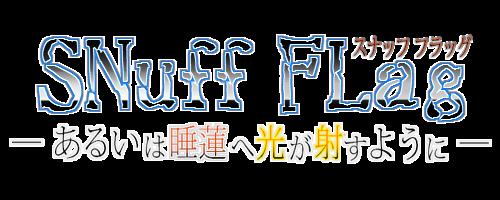 ホラーアドベンチャーノベルゲーム「SNuff FLag - あるいは睡蓮へ光が射すように -」効果音ボイス募集