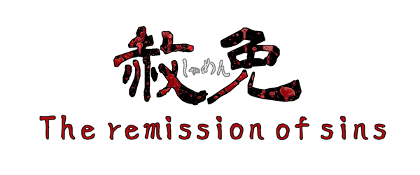 赦免 The remission of sins